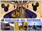 香港迪士尼:page_封面.jpg