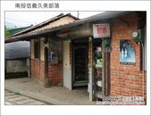 2011.08.13 南投信義久美部落:DSC_0539.JPG