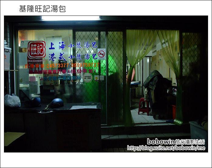 2011.12.01 基隆旺記湯包:DSCF4869.JPG