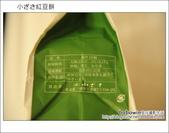 日本東京之旅 Day3 part4 Satou 炸牛肉丸(メンチカツ) & 小ざさ紅豆餅:DSC_0209.JPG