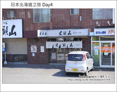 [ 日本北海道 ] Day4 Part3 狸小路商店街、山猿居酒屋、大倉酒店:DSC_9523.JPG