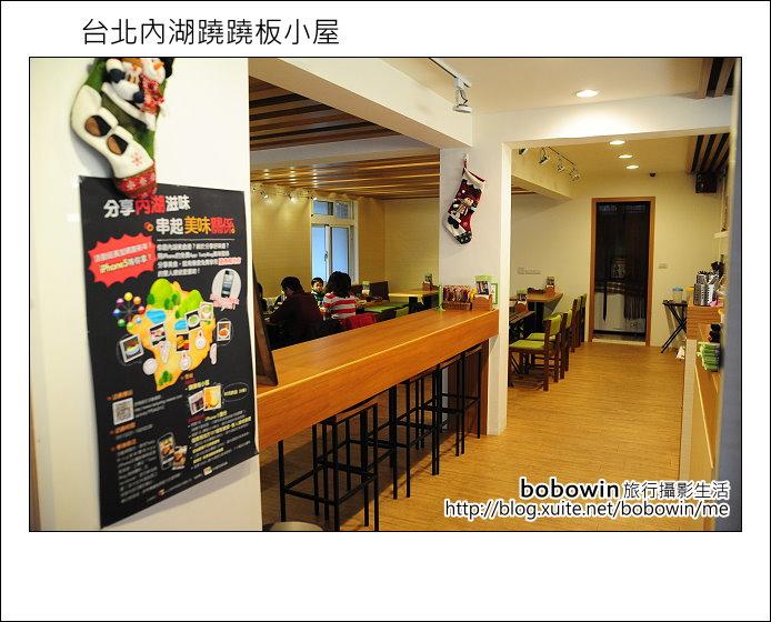 2013.01.13 台北內湖蹺蹺板小屋:DSC_9539.JPG