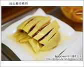 2014.01.05 台北春申食府:DSC_8578.JPG