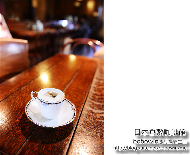 Day3 Part5 倉敷咖啡館:DSC_8344.JPG
