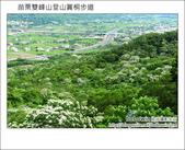2012.04.29 苗栗雙峰山登山步道:DSC_1952.JPG