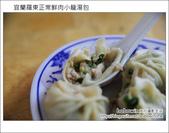 2011.10.16 宜蘭羅東正常鮮肉湯包:DSC_8321.JPG