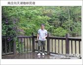 2012.04.28 南庄向天湖咖啡民宿:DSC_1631.JPG