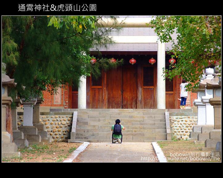 2009.11.07 通霄神社&虎頭山公園:DSCF1253.JPG