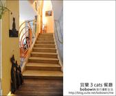 2012.02.11 宜蘭3 cats 餐廳:DSC_5073.JPG