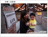 2011.10.16 宜蘭二結穀倉:DSC_8210.JPG