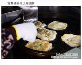 2012.09.22 宜蘭礁溪柯氏蔥油餅:DSC_0947.JPG