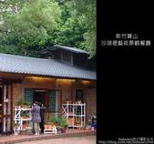 [景觀餐廳]  新竹寶山沙湖瀝藝術村:DSCF3037.JPG