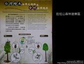 [ 北橫 ] 桃園復興鄉拉拉山森林遊樂區:DSCF7939.JPG