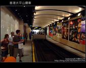 遊記 ] 港澳自由行day2 part3 山頂覽車站-->太平山頂-->蘭桂坊-->九龍皇悅酒店 :DSCF8758.JPG