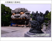 Day2 Part1 大阪難波八阪神社:DSC_7090.JPG