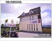 蘭小熊書房彩虹屋:DSC_3660.JPG