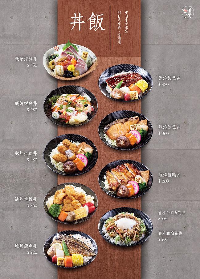 台北內湖漾客日式料理:丼飯_0209.jpg