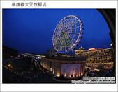 2011.08.06 高雄義大天悅飯店:DSC_9492.JPG