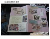 2012.05.12 台北內湖黑羊咖啡:DSC01391.JPG