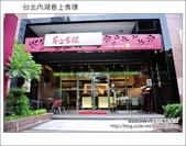 2012.08.12 台北內湖巷上食璞:DSC_4668.JPG