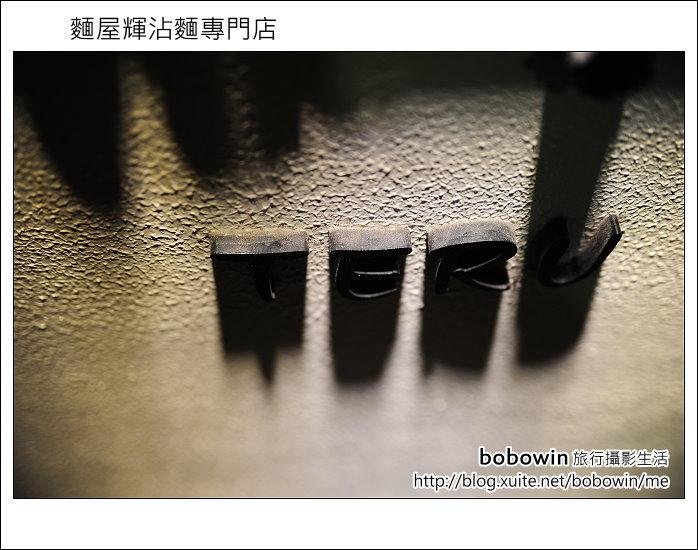 2012.12.23 麵屋輝沾麵專門店:DSC_8837.JPG