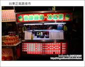 2013.01.26 台東正氣路夜市:DSC_9905.JPG