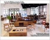 台北內湖Mountain人文設計咖啡:DSC_6844.JPG