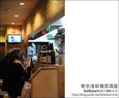 Day1 part6 淺草橋居酒屋:DSC_8329.JPG