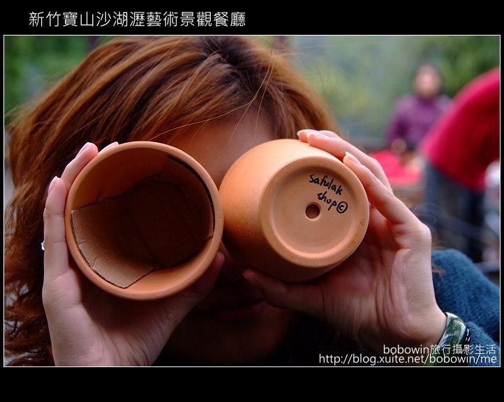 [景觀餐廳]  新竹寶山沙湖瀝藝術村:DSCF3039.JPG