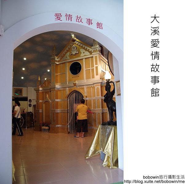 2008.07.13 愛情故事館:DSCF1069.JPG