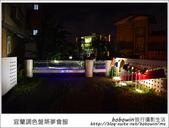 2013.11.09 宜蘭調色盤築夢會館:DSC_5223.JPG