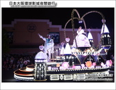 Day4 Part4 環球影城夜間遊行:DSC_9073.JPG
