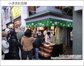 日本東京之旅 Day3 part4 Satou 炸牛肉丸(メンチカツ) & 小ざさ紅豆餅:DSC_9895.JPG
