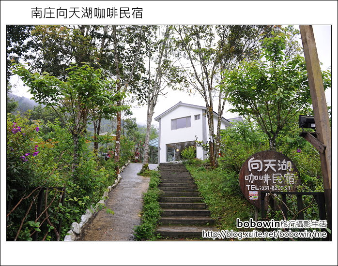 2012.04.28 南庄向天湖咖啡民宿:DSC_1641.JPG