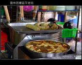 [ 雲林 ] 西螺延平老街、三角大水餃、連琴碗粿:DSCF3205.JPG
