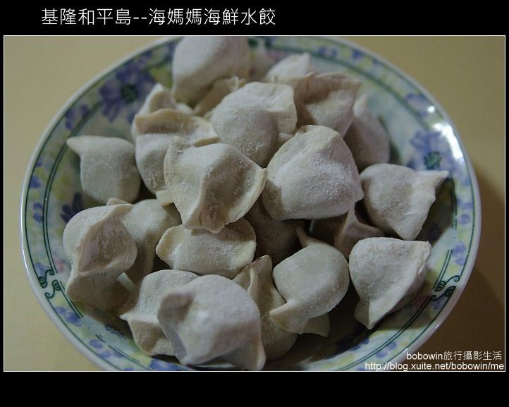 [ 美食 ] 基隆和平島-海媽媽海鮮水餃:DSCF6757.JPG