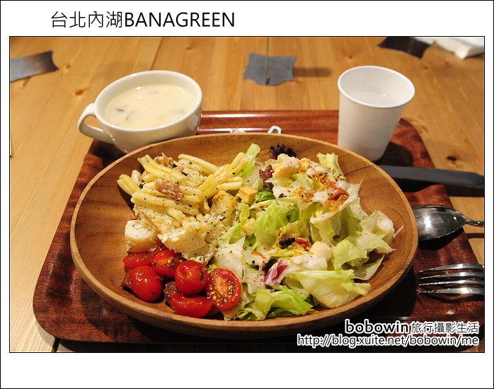 台北內湖BANAGREEN:DSC_6405.JPG