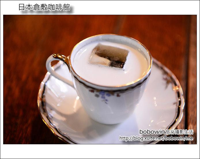 Day3 Part5 倉敷咖啡館:DSC_8346.JPG