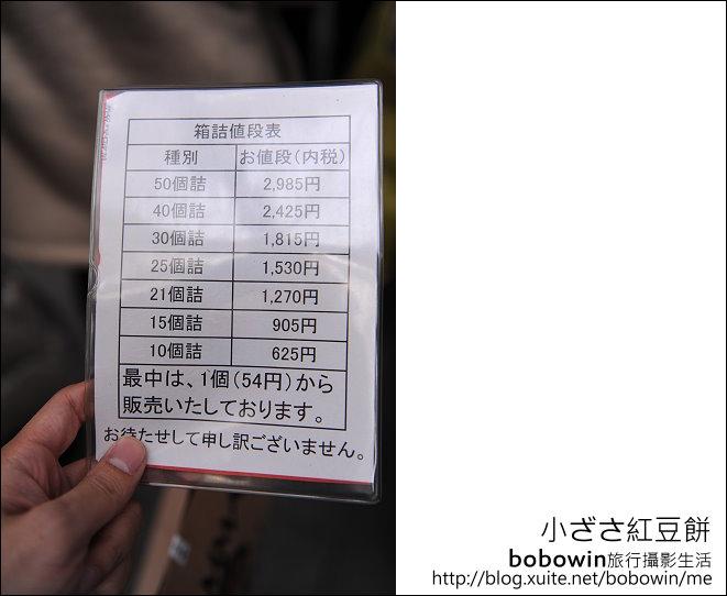 日本東京之旅 Day3 part4 Satou 炸牛肉丸(メンチカツ) & 小ざさ紅豆餅:DSC_9896.JPG
