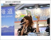 2012台北國際旅展~日本篇:DSC_2624.JPG