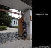 [ 遊記 ] 宜蘭設治紀念館--認識蘭陽發展史:DSCF5394.JPG