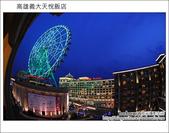 2011.08.06 高雄義大天悅飯店:DSC_9505.JPG