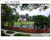 2011.10.30 淡水一滴水紀念館:DSC_0911.JPG