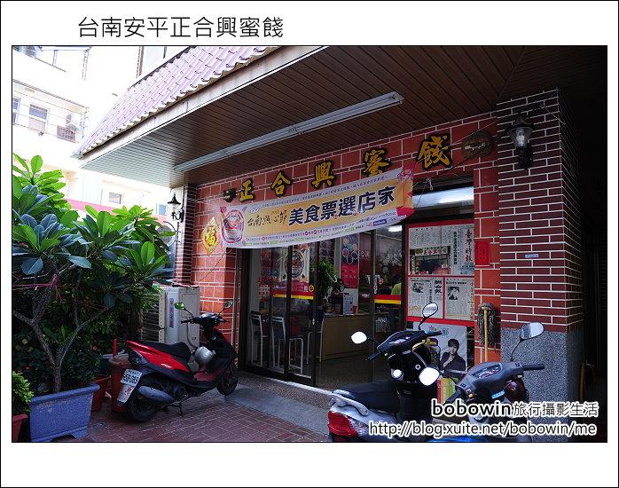 2011.12.17 台南安平正合興蜜餞:DSC_7820.JPG