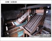 2011.10.16 宜蘭二結穀倉:DSC_8137.JPG