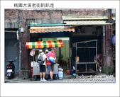 2012.08.25 桃園大溪老街:DSC_0132.JPG