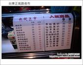 2013.01.26 台東正氣路夜市:DSC_9906.JPG