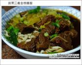 2010.12.18 苗栗金榜麵館:DSCF5881.JPG