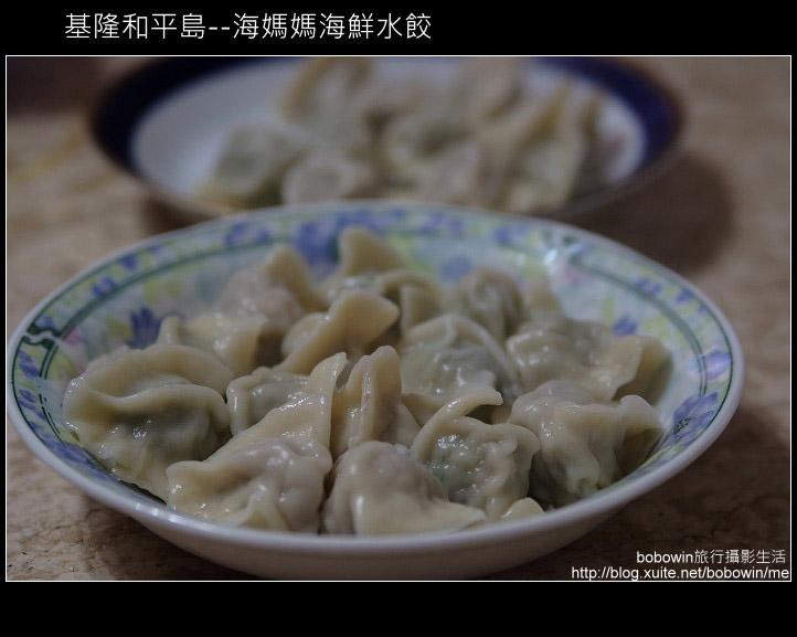 [ 美食 ] 基隆和平島-海媽媽海鮮水餃:DSCF6767.JPG