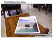 台北內湖Mountain人文設計咖啡:DSC_6958.JPG